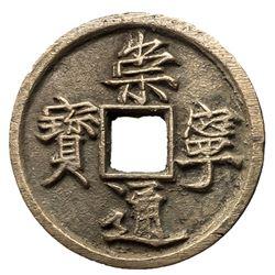 1101-1125 Northern Song Chongning Tongbao H 16.400