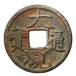 1101-1125 Northern Song Daguan Tongbao H 16.419