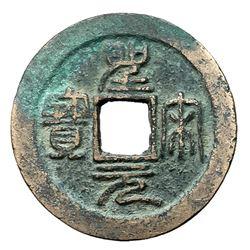 1101-1125 Northern Song Shengsong Yuanbao H 16.357