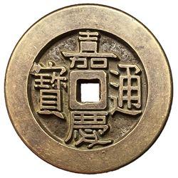 1796-1820 Qing Dynasty Jiaqing Tongbao Boo Chiowan