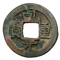 756-762 Tang Dynasty Qianyuan Zhongbao H 14.114