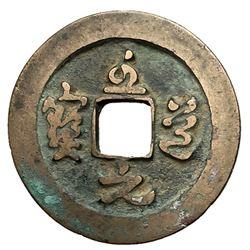 976-997 Northern Song Zhidao Tongbao Hartill 16.41
