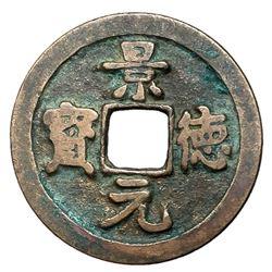 998-1022 Northern Song Jingde Yuanbao H 16.49