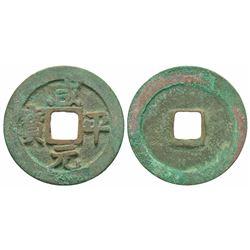 998-1022 Northern Song Xianping Tongbao H 16.43