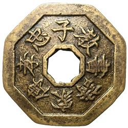 1644-1912 Qing Dynasty Maxims Flower Coin