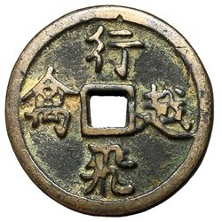 690-1912 Song to Qing Dynasty Xingyue Feiqin Coin
