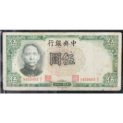 1936 China Republic 5 Yuan Banknote