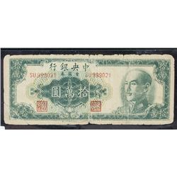1949 China Republic 100000 Yuan Banknote