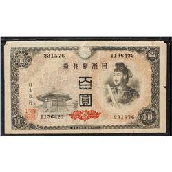 1946 Japanese 100 Yen Banknote