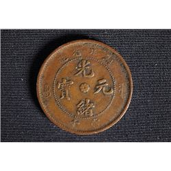 Guang Xu Coin Manufactured by Hubei Province.