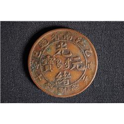 Guang Xu Coin Manufactured by Jiangnan Province.