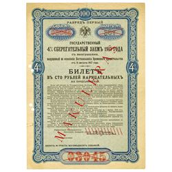 Imperial Russian Government, 1917 Specimen 4% Savings bond.