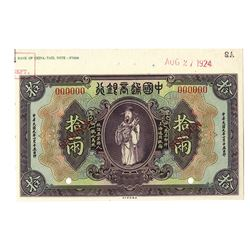 "Commercial Bank of China, 1920 Specimen ""Tael Issue"" Banknote Rarity."