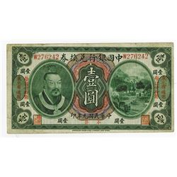 "Bank of China, 1912 ""Manchuria"" Branch Issue With ""Subsidiary Silverƒ"" on Bottom."