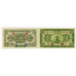 "Bank of Communications, 1925 ""No Branch Issue"" Uniface F&B Specimen Banknote Pair."