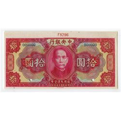 Central Bank of China, 1926, $10, Specimen Banknote.