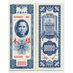 Central Bank of China, 1948 Customs Gold Units Issue uniface F&B Specimen.