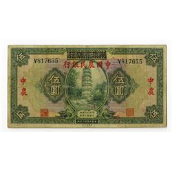 Farmers Bank of China, ND (1940 - Old Date 1929) Issue Banknote.