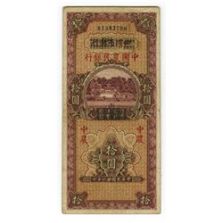 Farmers Bank of China, 1940 Third Provisional Issue.