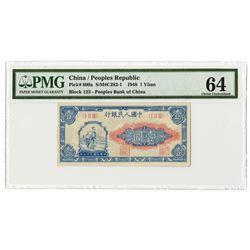 Peoples Bank of China, 1948 1 Yuan Issue Banknote.