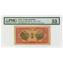 Peoples Bank of China, 1949 10 Yuan Issue Banknote.