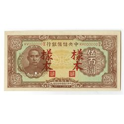 Central Reserve Bank of China, 1942, Specimen Note.