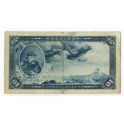Federal Reserve Bank of China, 1938 issued Banknote.