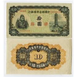Federal Reserve Bank of China, 1943, Uniface Specimen Pair.