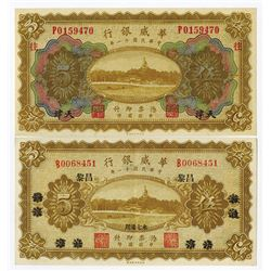 "Sino-Scandinavian Bank, 1922 ""Suiyuan Branch"" Provisional Banknote Sequential Pair."