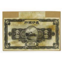 Changsha Bank, 1928, Face Die Proof.