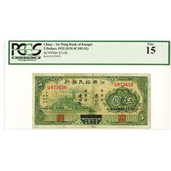 Yu Ming Bank of Kiangsi, 1933 issued Banknote.
