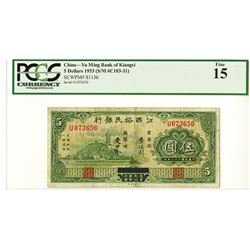 Yu Ming Bank of Kiangsi, 1933 issued Banknote.