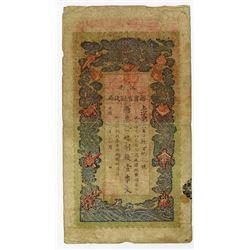 Yu Ning Imperial Bank, Guan Yin Qian Hao, 1903 Cash Issue