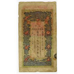 Yu Ning Imperial Bank, Guan Yin Qian Hao, 1903 Cash Issue