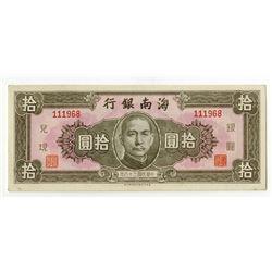 Hainan Bank, 1949 Issue Banknote Rarity.