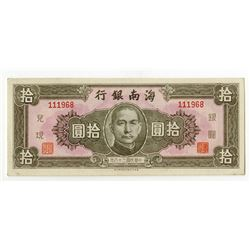 Hainan Bank, 1949 Issue Banknote Rarity.