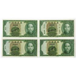 Kwangtung Provincial Bank, 1935 Issue Specimen Quartet.