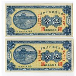 Bank of Manchuria, 1923 Issued Banknote Pair.