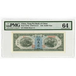 Tung Pei Bank of China, 1948 Issued Banknote.