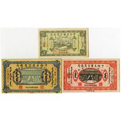Hulunbeier Business Bank 1919 Scrip Note Trio