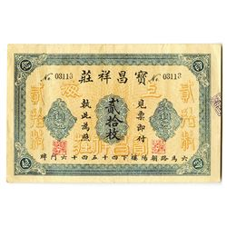 Poa Cheng Ziang, 1918 Private Banknote issue.