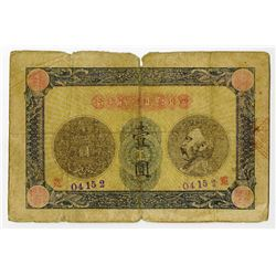 Sze Chuen Cin Chuen Yen Bank, 1915 Issued Private Banknote.