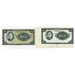 Central Bank of China, 1941, Progress Proof & Matching Specimen Note.