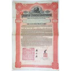 Imperial Chinese Government Hukuang Railways Sinking Fund Gold Loan of 1911.