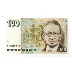 Bank of Israel, 1986 Issue Banknote.