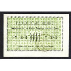 Nikolaevsk-on-Amur Branch of Government Bank, 1920, Issued Exchange Note