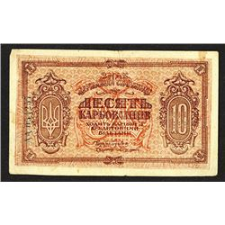 Semen Petlyura Directorate, ND (1918-19), Issued Note