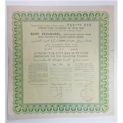 Bank Zerubabel, 1945 Issued Bond