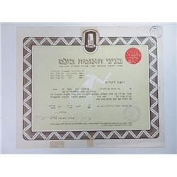Binyenei HaUma Ltd., 1952 Issued Stock Certificate