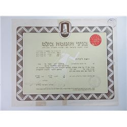 Binyenei HaUma Ltd., 1952 Issued Stock Certificate
